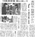 0621yomiuri.jpg